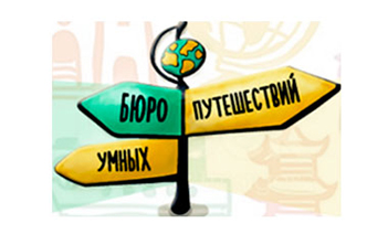 SmartTravelBureau-Russia